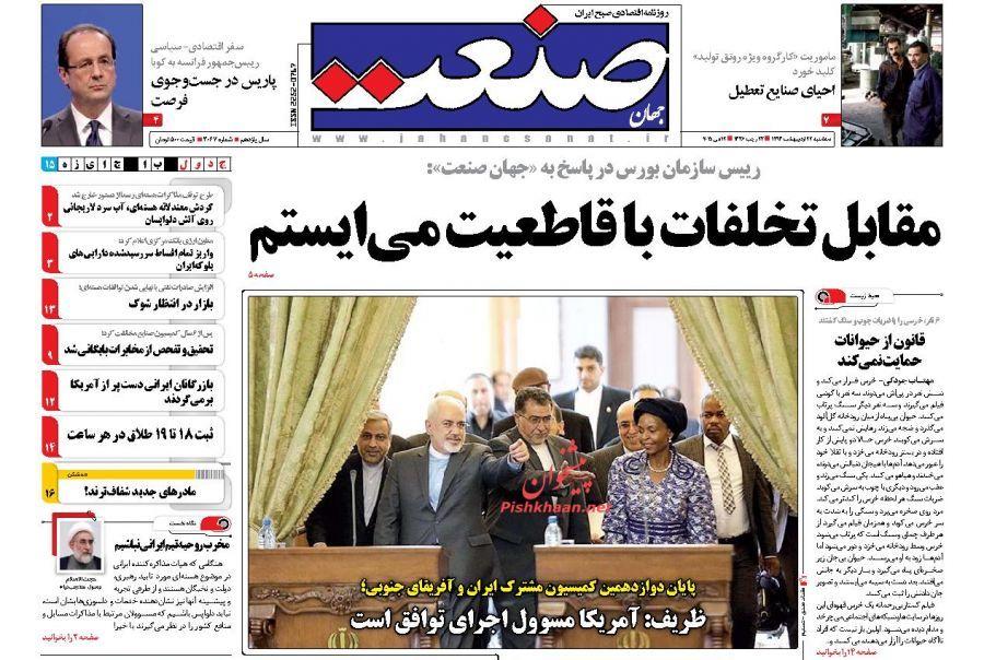 عناوین اخبار روزنامه جهان صنعت در روز سه شنبه ۲۲ ارديبهشت ۱۳۹۴ :