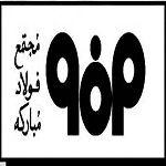 استخدام ۶۵۰ نفر در فولاد مبارکه اصفهان