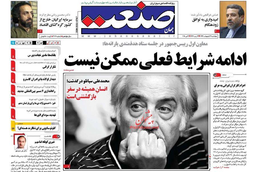 عناوین اخبار روزنامه جهان صنعت در روز چهارشنبه ۲۳ ارديبهشت ۱۳۹۴ :
