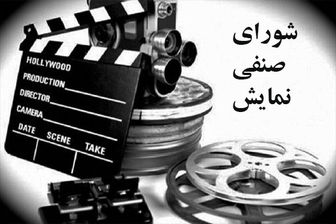 صدور پروانه نمایش برای 2 فیلم جدید