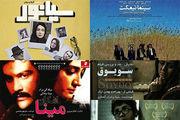 آغاز جشنواره تابستانی فیلمهای سینمایی در تلویزیون