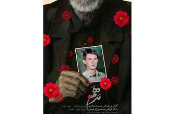 داستان زندگی شهیدی که به علی شارژی معروف شد