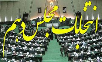 چه کسی در انتخابات مجلس عنوان اولی را کسب میکند؟
