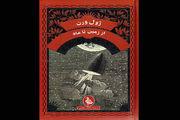 ترجمه جدید یکی دیگر از رمانهای ژول ورن چاپ شد