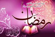 با خواندن این دعا در ماه رمضان، عاقبت بخیر شوید