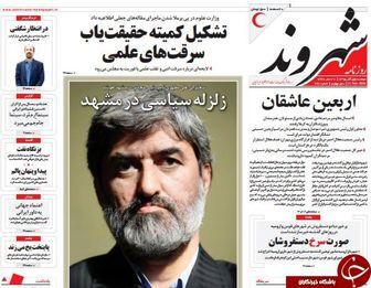 زلزله سیاسی در مشهد با لغو سخنرانی مطهری!/پیشخوان سیاسی
