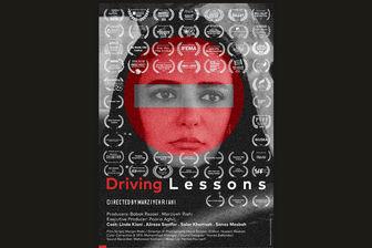 موفقیت «کلاس رانندگی» لیندا کیانی این بار در ژاپن