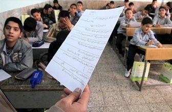 حاشیه های امتحانات امسال دانش آموزان