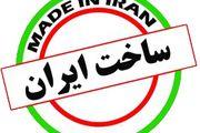 چاره ای جز حمایت از کالای ایرانی نداریم