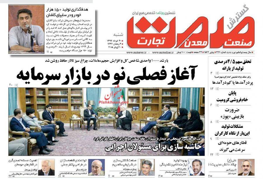 عناوین اخبار روزنامه گسترش صمت در روز شنبه ۳۰ خرداد ۱۳۹۴ :