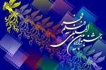 اعلام اسامی فیلمهای خارجی جشنواره فجر