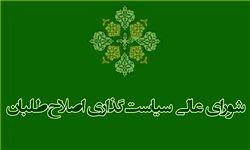 وضعیت لیست اصلاحطلبان برای شورای شهر+اسامی