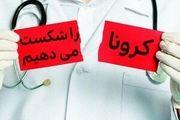 ادارات استان البرز روز شنبه تعطیل شد