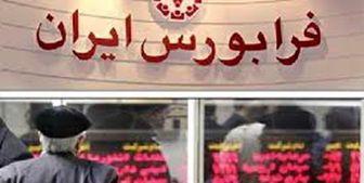 یک میلیارد ورقه بهادار در فرابورس ایران داد و ستد شد