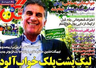 صفحه اول روزنامه های ورزشی ۱۴ مهر