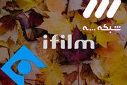 فیلمهای سینمایی امروز، اول اردیبهشت