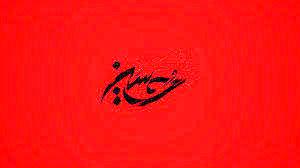 هدیه جالب امام حسین(ع) به امیرکبیر