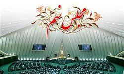 نتیجه نهایی انتخابات در حوزه انتخابیه تهران