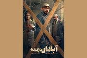 روایت سینما از زخمهای «آبادان»/ به بهانه اکران «آبادان یازده ۶۰»