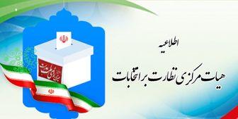اطلاعیه شماره ۱۰ هیأت مرکزی نظارت بر انتخابات