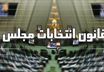 پایان رسیدگی به طرح اصلاح قانون انتخابات