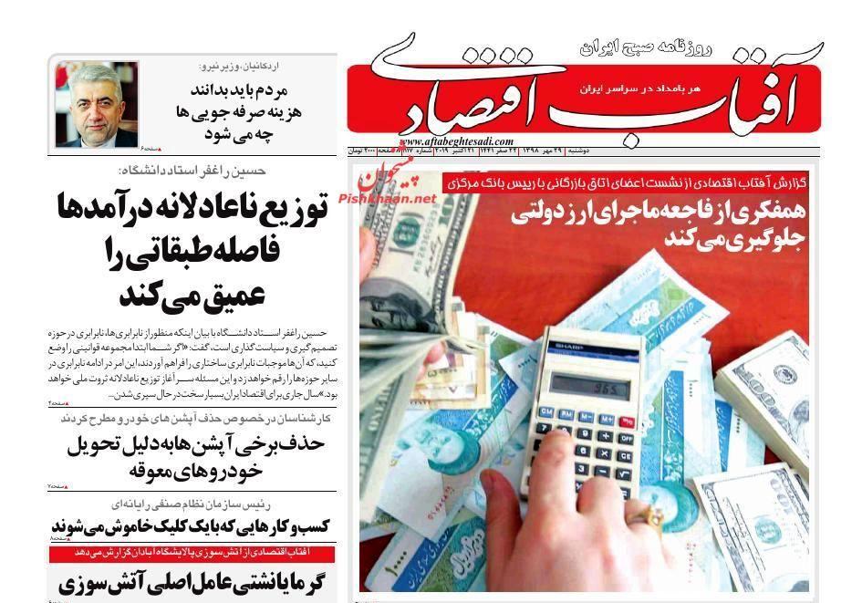 صفحه نخست روزنامههای اقتصادی ۲۹ مهرماه