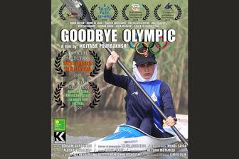 «خداحافظ المپیک» در راه 2 جشنواره آمریکایی