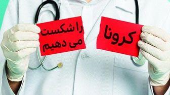 آخرین آمار کرونا در ایران در 25 اردیبهشت/ 1808 مبتلای جدید
