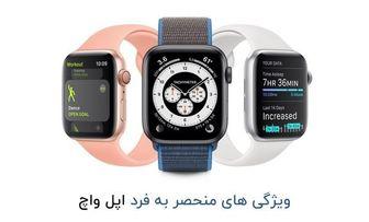 ویژگی هایی که اپل واچ را بین ساعت های هوشمند منحصر به فرد می کند