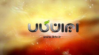 شبکه ایران کالا افتتاح شد