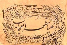 متن دعای ناد علی+ترجمه