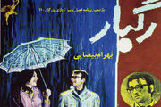 اکران و نقد فیلم بهرام بیضایی در خانه سینما