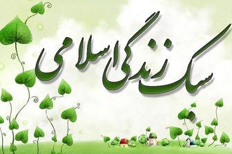 سبک زندگی اسلامی و رعایت اخلاق