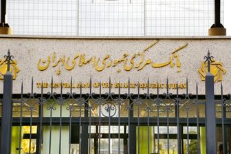 تحریمهای جدید آمریکا علیه دو مقام بانک مرکزی ایران