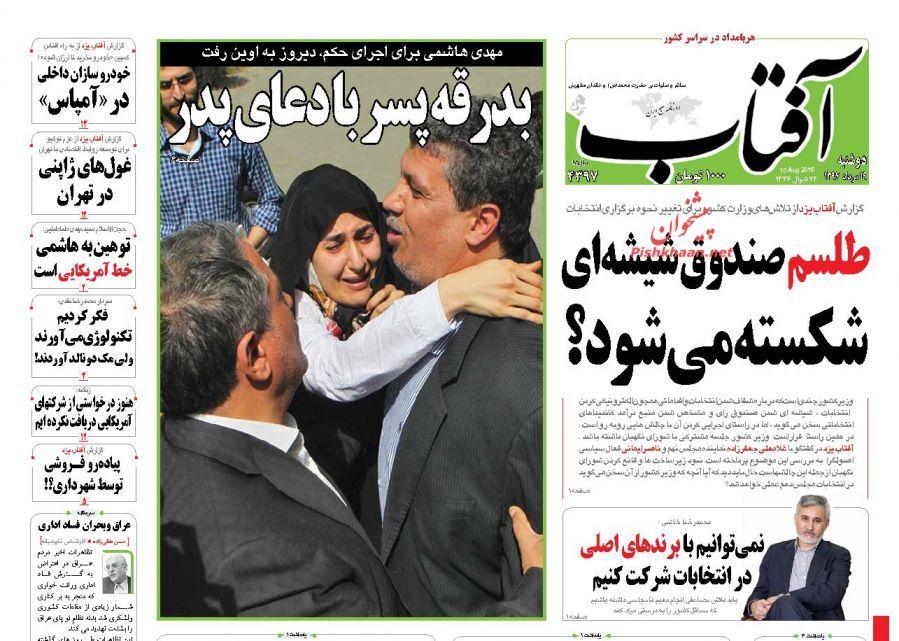 عناوین اخبار روزنامه آفتاب یزد در روز دوشنبه ۱۹ مرداد ۱۳۹۴ :