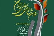 جزئیات سومین «سال نوای موسیقی ایران» اعلام شد