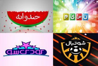 غوغای شبکه نسیم برای تعطیلات عید/ از «دورهمی» مهران مدیری تا «شکرستان» شهاب حسینی