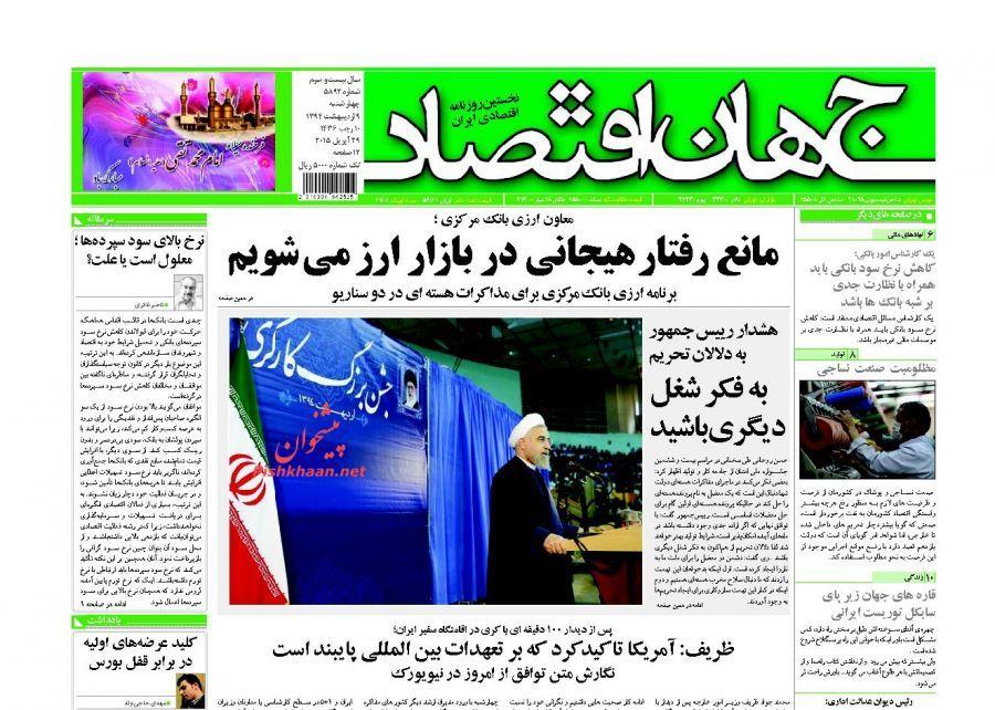 عناوین اخبار روزنامه جهان اقتصاد در روز چهارشنبه ۹ ارديبهشت ۱۳۹۴ :