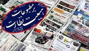 فردا،برگزاری انتخابات نماینده مدیران مسئول در هیات نظارت بر مطبوعات