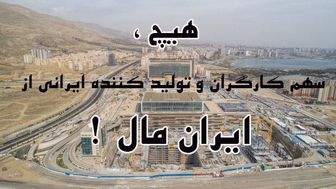 هیچ ، سهم کارگران و تولید کننده ایرانی از ایران مال !