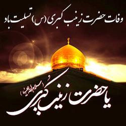 SMS-Vafate-Hazrate-Zeinab