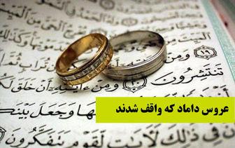عروس و دامادی که تمام اموال خود را وقف کردند