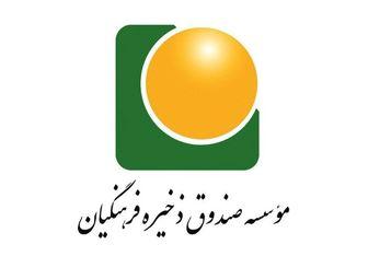 رقم تخلف صندوق ذخیره فرهنگیان اعلام شد