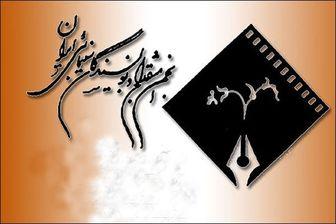جشنواره نوشتار سینمایی برگزار شد/ یادآوری پرونده کیارستمی