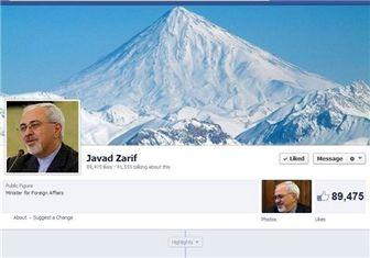 گزارش ظریف برای کاربران فیسبوک