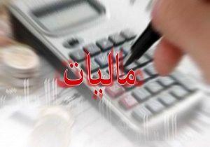 ادارات مالیاتی کشور پنج شنبه و جمعه این هفته تعطیل است؟