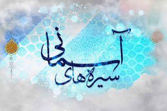 «سیرههای آسمانی» روی آنتن شبکه قرآن