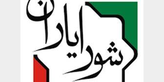 123 هزار و 392 نفر تاکنون در انتخابات شورایاریها شرکت کردهاند