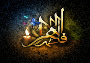 پررنگترین نقش حضرت فاطمه (س) در برابر حق همسر
