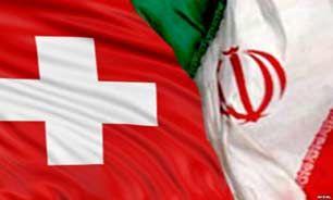 سوئیس تحریمها علیه ایران را لغو می کند